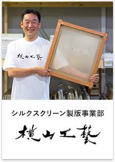 横山工藝 スクリーン製版事業部