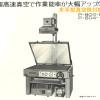 【水平型真空焼付機】ジアゾフィルムコピーの設備