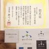 【福井ふるさと企業表彰】第1回ふるさと企業に横山工藝が認定されました