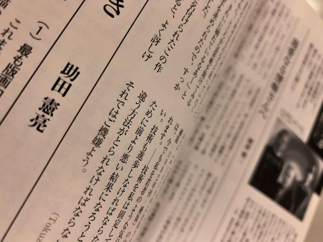 助田さんの寄稿文